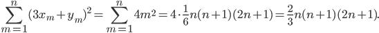 \displaystyle \sum_{m=1}^n (3x_m+y_m)^2 = \sum_{m=1}^n 4m^2 = 4 \cdot \frac{1}{6}n(n+1)(2n+1) = \frac{2}{3}n(n+1)(2n+1).