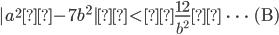 \displaystyle | a^2-7b^2 |\lt\frac{12 }{b^2 }\; \; \cdots \; \; (\mathrm{B})