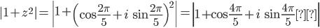 \displaystyle |1+z^2|=\left| 1+\left( \cos \frac{2\pi }{5 } +i\, \sin \frac{2\pi }{5 } \right)^2 \right| =\left| 1+ \cos \frac{4\pi }{5 } +i\, \sin \frac{4\pi }{5 } \right|