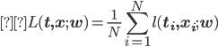 \displaystyle L({\bf t, x;w}) = \frac{1}{N}\sum_{i=1}^N l({\bf t_i,x_i;w})