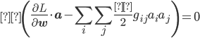 \displaystyle δ\left(\frac{\partial L}{\partial {\bf w}} \cdot {\bf a} - \sum_i\sum_j\frac{λ}{2}g_{ij}a_ia_j\right)=0