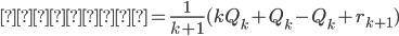 \displaystyle     = \frac{1}{k+1} (kQ_k +Q_k - Q_k +r_{k+1} )