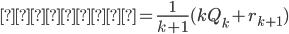\displaystyle     = \frac{1}{k+1} (kQ_k+r_{k+1} )