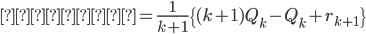 \displaystyle     = \frac{1}{k+1} \{(k+1)Q_k - Q_k + r_{k+1} \}
