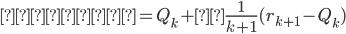 \displaystyle     = Q_k + \frac{1}{k+1} (r_{k+1} - Q_k )