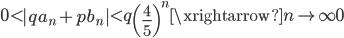 \displaystyle 0 < \left|qa_n+pb_n\right| < q\left( \frac{4}{5} \right)^n \xrightarrow{n \to \infty} 0