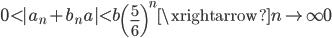 \displaystyle 0 < |a_n+b_na| < b\left( \frac{5}{6} \right)^n \xrightarrow{n \to \infty} 0