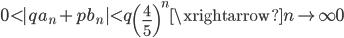 \displaystyle 0 < |qa_n+pb_n| < q\left( \frac{4}{5} \right)^n \xrightarrow{n \to \infty} 0