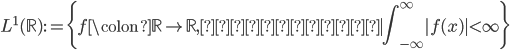 \displaystyle L^1(\mathbb{R}) := \{ f\colon \mathbb{R} \to \mathbb{R}, \text{可測関数} \mid \int_{-\infty}^{\infty}|f(x)| < \infty \}