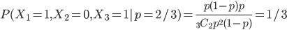 \displaystyle P(X_1=1, X_2=0,X_3=1|p=2/3) = \frac{p(1-p)p}{{}_3 C _2 p^2 (1-p)}= 1/3