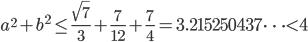 \displaystyle a^2+b^2 \leq \frac{\sqrt{7}}{3} + \frac{7}{12} + \frac{7}{4}=3.215250437\cdots < 4