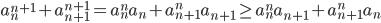 \displaystyle a_n^{n+1} + a_{n+1}^{n+1} = a_n^na_n + a_{n+1}^na_{n+1} \geq a_n^na_{n+1} + a_{n+1}^na_n