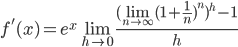 \displaystyle f'(x)=e^{x}\lim_{h \to 0}\frac{(\displaystyle \lim_{n \to \infty}(1+\frac{1}{n})^n)^{h}-1}{h}