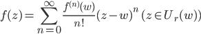 \displaystyle f(z) = \sum_{n=0}^\infty \frac{f^{(n)}(w)}{n!}(z-w)^n \quad (z \in U_r(w))