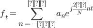 \displaystyle f_t=\sum_{n=-∞}^{∞} a_n e^{j \frac{2π}{N}nt}