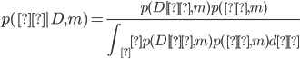 \displaystyle p(θ|D,m)=\frac{p(D|θ,m)p(θ,m)}{ \int_θ p(D|θ,m)p(θ,m)dθ}