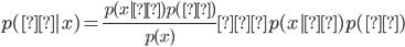 \displaystyle p(θ|x)=\frac{p(x|θ)p(θ)}{p(x)} ∝ p(x|θ)p(θ)