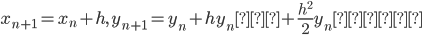 \displaystyle x_{n+1} = x_n + h, \, y_{n+1}= y_n +h y_n' + \frac{h^2}{2}y_n''