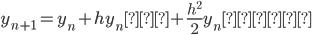 \displaystyle y_{n+1} = y_n + h y_n' + \frac{h^2}{2}y_n''