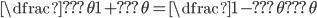 \displaystyle\dfrac{???\theta}{1+???\theta}=\dfrac{1-???\theta}{???\theta}