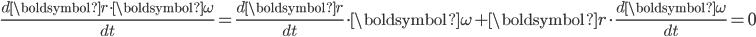 \displaystyle\frac{d\boldsymbol{r}\cdot\boldsymbol{\omega}}{dt} = \frac{d\boldsymbol{r}}{dt}\cdot\boldsymbol{\omega} + \boldsymbol{r}\cdot\frac{d\boldsymbol{\omega}}{dt} = 0
