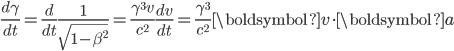 \displaystyle\frac{d\gamma}{dt} = \frac{d}{dt}\frac{1}{\sqrt{1-\beta^2}} = \frac{\gamma^3v}{c^2}\frac{dv}{dt} = \frac{\gamma^3}{c^2}\boldsymbol{v}\cdot\boldsymbol{a}