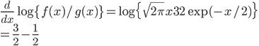 \displaystyle\frac{d}{dx} \log\{f(x)/g(x)\} = \log\{ \sqrt{2 \pi} x^\frac{3}{2}\exp(-x/2)\} \\ \displaystyle = \frac{3}{2} - \frac{1}{2}