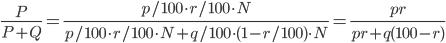 \displaystyle{ \frac{P}{P+Q} = \frac{ p/100 \cdot r/100 \cdot N }{ p/100 \cdot r/100 \cdot N + q/100 \cdot (1-r/100) \cdot N} = \frac{ pr}{ pr + q(100-r)} }