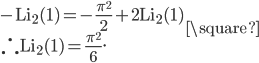 \displaystyle{-\mathrm{Li}_2(1)=-\frac{\pi^2}{2}+2\mathrm{Li}_2(1)\\\therefore \mathrm{Li}_2(1)=\frac{\pi^2}{6}.}~~~~~\square