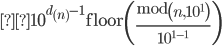 \displaystyle10^{d\left(n\right)-1}\operatorname{floor}\left(\frac{\operatorname{mod}\left(n,10^1\right)}{10^{1-1}}\right)