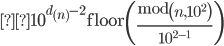\displaystyle10^{d\left(n\right)-2}\operatorname{floor}\left(\frac{\operatorname{mod}\left(n,10^2\right)}{10^{2-1}}\right)