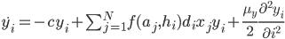 \dot{y_i} = -c y_i + \sum_{j=1}^{N} f(a_j, h_i) d_i x_j y_i + \frac{\mu_y}{2} \frac{\partial^2 y_{i}}{\partial i^2}