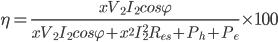 \eta=\frac{xV_{2}I_{2}cos\varphi}{xV_{2}I_{2}cos\varphi+x^{2}I_{2}^{2}R_{es}+P_{h}+P_{e}}}\times100