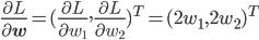 \frac {\partial L}{\partial {\bf w}}=(\frac{\partial L}{\partial w_1} ,\frac{\partial L}{\partial w_2})^T = (2w_1,2w_2)^T