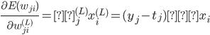 \frac{\partial E({w_{ji}})}{\partial {w_{ji}^{(L)}}}=δ_j^{(L)} x_i^{(L)}=(y_j-t_j)・x_i