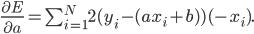 frac{partial E}{partial a}= sum_{i=1}^{N} 2 (y_i - (ax_i + b)) (- x_i).