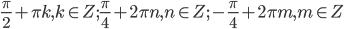 \frac{\pi}{2}+\pi k, k\in Z;\frac{\pi}{4}+2\pi n, n\in Z; -\frac{\pi}{4}+2\pi m, m\in Z