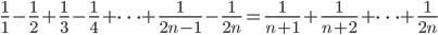 \frac{1}{1}-\frac{1}{2}+\frac{1}{3}-\frac{1}{4}+\cdots+\frac{1}{2n-1}-\frac{1}{2n}=\frac{1}{n+1}+\frac{1}{n+2}+\cdots+\frac{1}{2n}