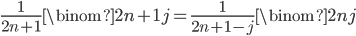 \frac{1}{2n+1}\binom{2n+1}{j}=\frac{1}{2n+1-j}\binom{2n}{j}