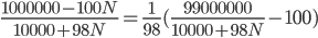 \frac{1000000-100N}{10000+98N}=\frac{1}{98}(\frac{99000000}{10000+98N}-100)