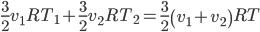 \frac{3}{2}v_{{1}}RT_{{1}}+ \frac{3}{2}v_{{2}}RT_{{2}}= \frac{3}{2}\left (v_{{1}}+v_{{2}} \right )RT
