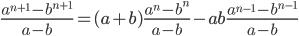 \frac{a^{n+1}-b^{n+1}}{a-b}=(a+b) \frac{a^{n}-b^{n}}{a-b} -ab \frac{a^{n-1}-b^{n-1}}{a-b}