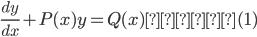 \frac{dy}{dx}+P(x)y=Q(x)  (1)