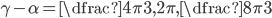 \gamma-\alpha=\dfrac{4\pi}3, 2\pi, \dfrac{8\pi}3