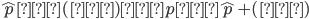 \hat{p}−(イ)≤ p ≤ \hat{p}+(イ)