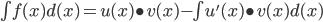 \int {f(x)d(x)} = u(x) \bullet v(x) - \int {u'(x)\bullet v(x)d(x)}