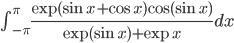 \int_{-\pi}^\pi\frac{\exp(\sin x+\cos x) \cos(\sin x)}{\exp(\sin x)+\exp x} dx