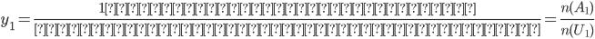\large{y_1 = \frac{1が出るの組み合わせの数}{サイコロの出目の組み合わせの数} = \frac{n(A_1)}{n(U_1)}}