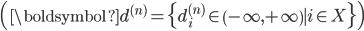 \left( \boldsymbol{\mathfrak{d}}^{(n)} = \{ \mathfrak{d}^{(n)}_i \in \left(-\infty, +\infty \right) \mid i \in X \} \right)