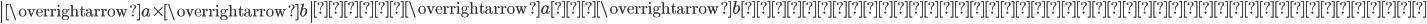 \left| \overrightarrow { a } \times \overrightarrow { b }  \right| は、\overrightarrow { a } と\overrightarrow { b } の張る平行四辺形の面積に等しい
